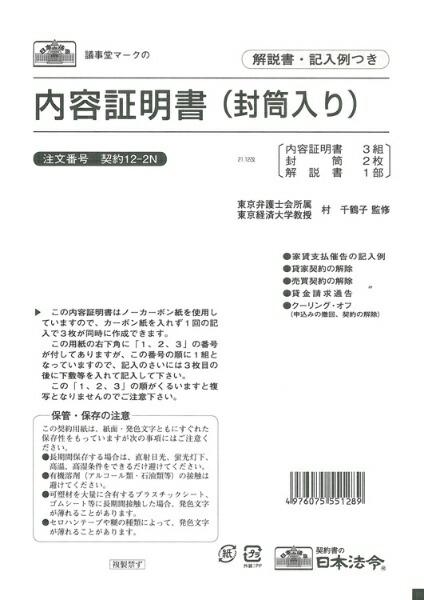 日本法令NIHONHOREI内容証明書(B4・3組)契約12-2N