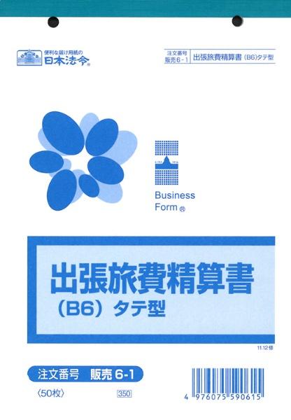 日本法令NIHONHOREI出張旅費精算書タテ型(B6・50枚)販売6-1