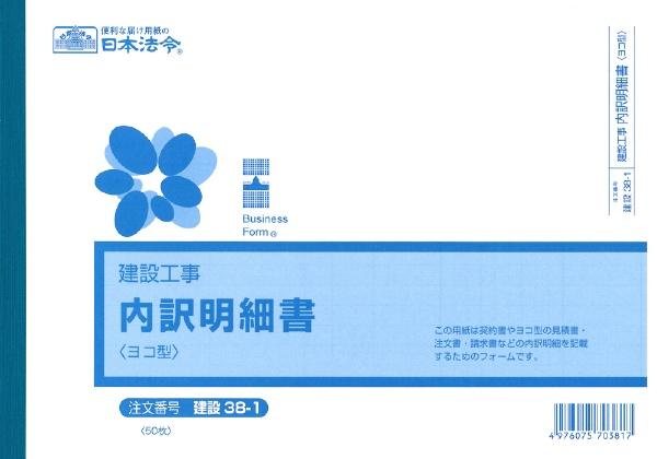 日本法令NIHONHOREI内訳明細書ヨコ型(B5・50枚)建設38-1