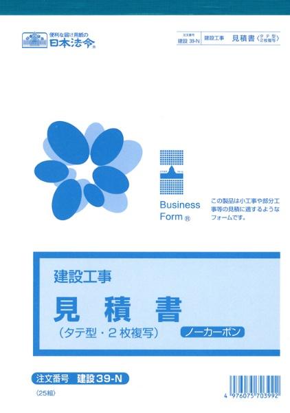 日本法令NIHONHOREI御見積書タテ型(B5・25組)建設39-N