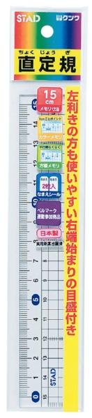 クツワKUTSUWA15cmメタクリル直線定規HS151