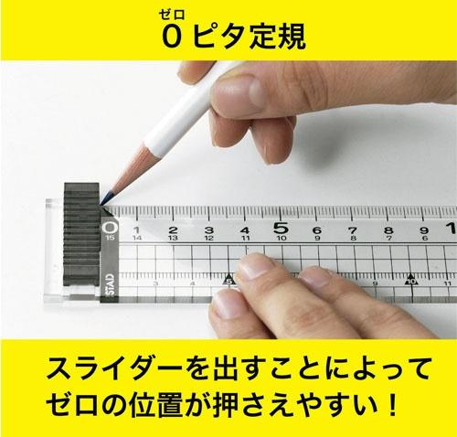 クツワKUTSUWAゼロピタ定規(方眼)ブラックKB010