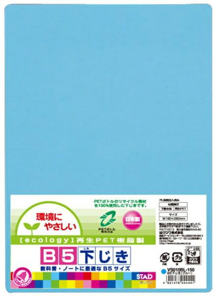クツワKUTSUWA再生PET下敷(ブルー)VS010BL