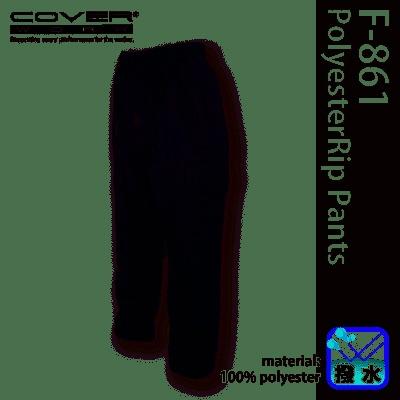 COVERWORKカヴァーワークCOVERWORKポリリップパンツF-861-L