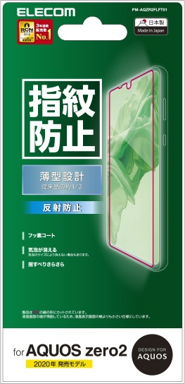 エレコムELECOMAQUOSzero2液晶保護フィルム指紋防止反射防止PM-AQZR2FLFT01