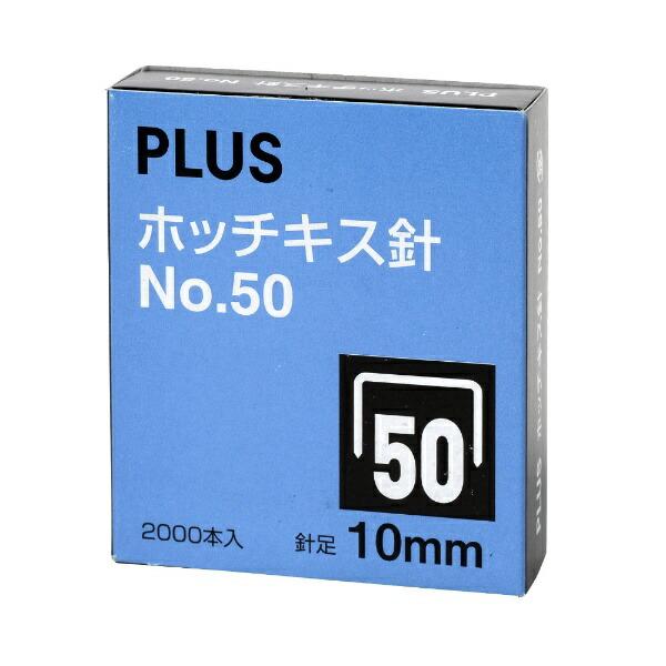 プラスPLUSホッチキス針NO.5010ミリSS-050C