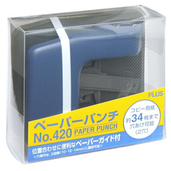 プラスPLUSペーパーパンチNO.420BLNO.420BL