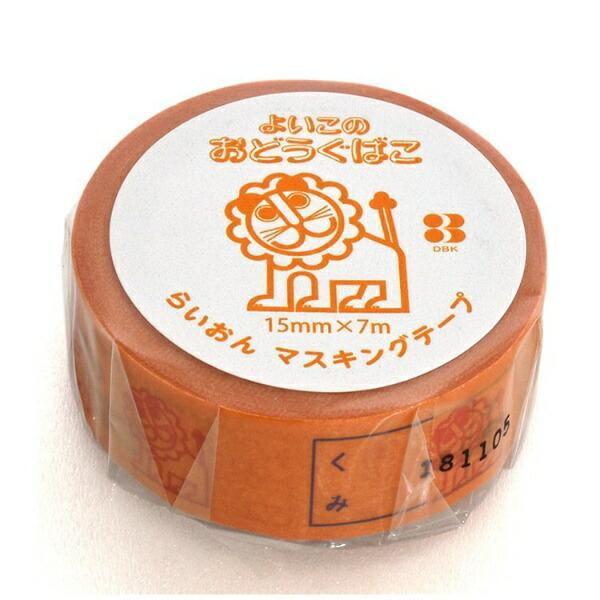 デビカDEBIKAらいおんマスキングテープ(15mm)044126