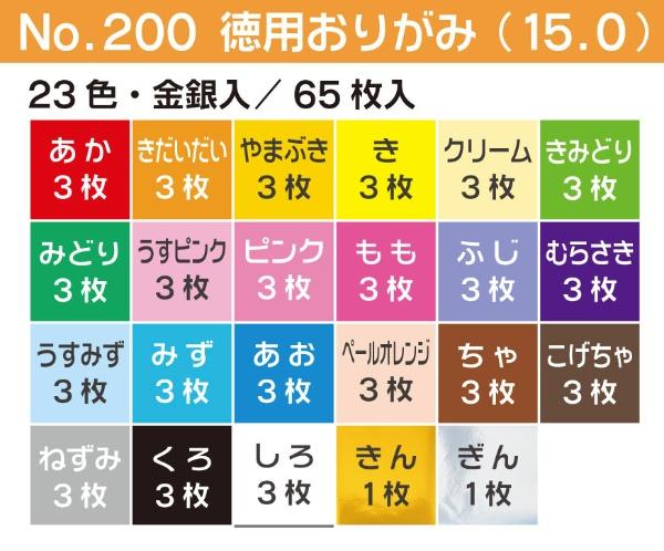 TOYOTIRESトーヨータイヤ徳用おりがみ65枚90201