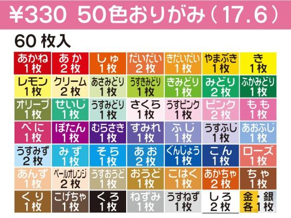 TOYOTIRESトーヨータイヤ50色おりがみ17.6cm1022