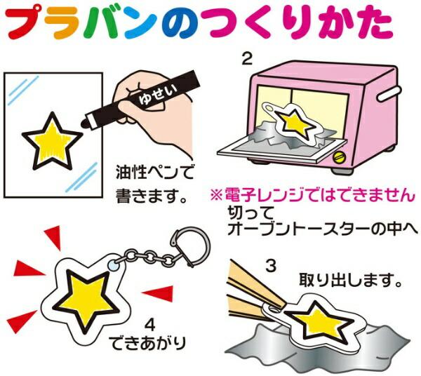 TOYOTIRESトーヨータイヤこうさくプラバンOR210204
