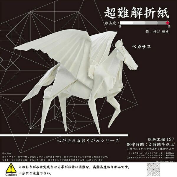TOYOTIRESトーヨータイヤ超難解折紙ペガサス6064