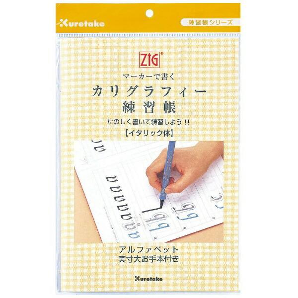 呉竹KuretakeZIGマーカーで書くカリグラフィー(イタリック体)ECF4