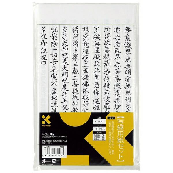 呉竹Kuretake写経用紙セットLA26-54