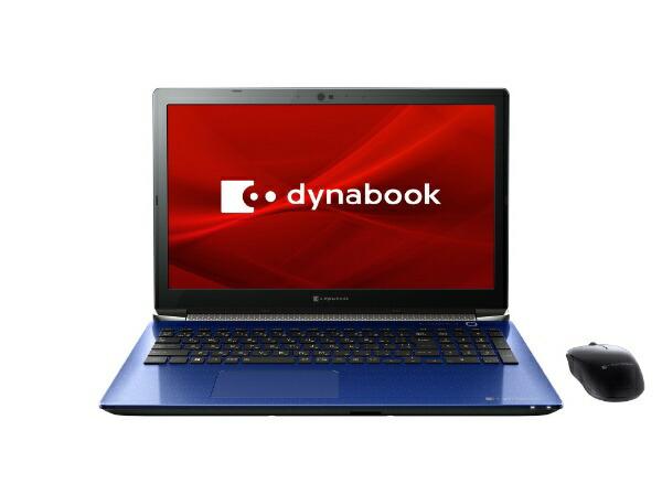 dynabookダイナブックP2T7MPBLノートパソコンdynabookT7スタイリッシュブルー[15.6型/intelCorei7/SSD:512GB/メモリ:8GB/2020年春モデル][15.6インチoffice付き新品windows10]