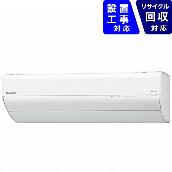 パナソニックPanasonicCS-GX360D-Wエアコン2020年Eolia(エオリア)GXシリーズクリスタルホワイト[おもに12畳用/100V]