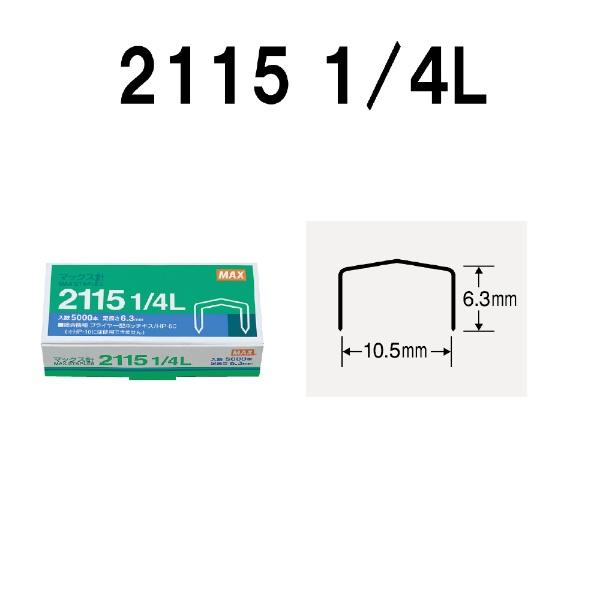 マックスMAXマックス針21151/4LMS90010
