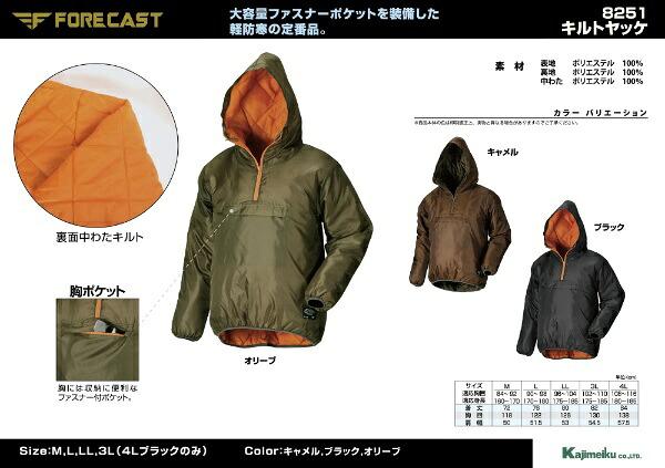 カジメイクKAJIMEIKUForecast(フォーキャスト)オールキルトヤッケブラックM8251BK(M)