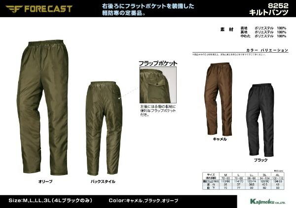 カジメイクKAJIMEIKUForecast(フォーキャスト)キルトパンツオリーブ(カーキ)LL8252OL(LL)