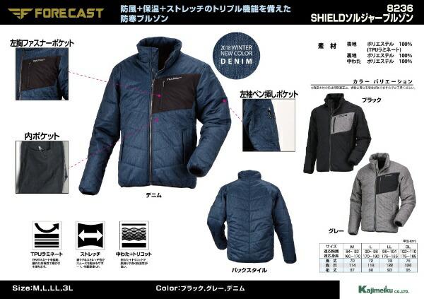 カジメイクKAJIMEIKUForecast(フォーキャスト)シールドソルジャーブルゾングレーL8236GY(L)