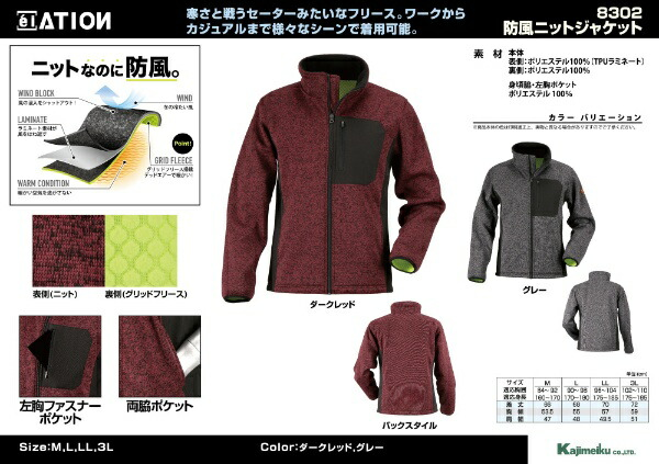 カジメイクKAJIMEIKUATION(エイション)防風ニットジャケットダークレッドM8302RD(M)