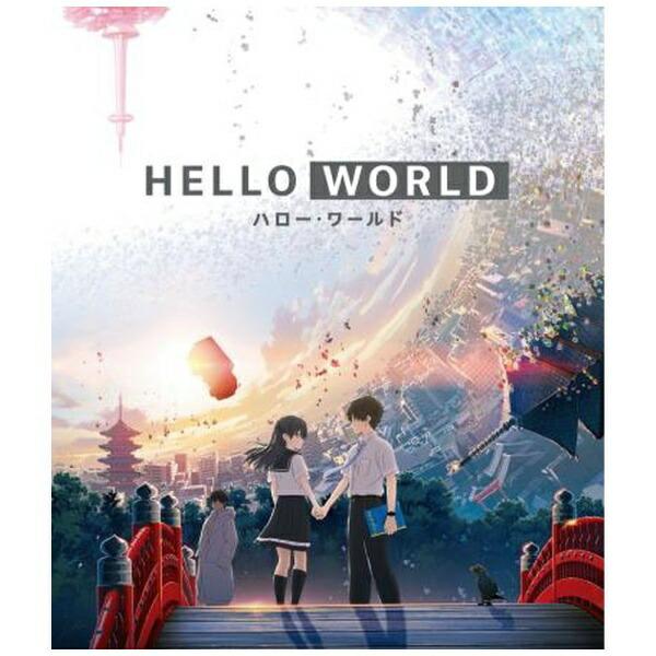 【2020年04月08日発売】東宝HELLOWORLD通常版【ブルーレイ】