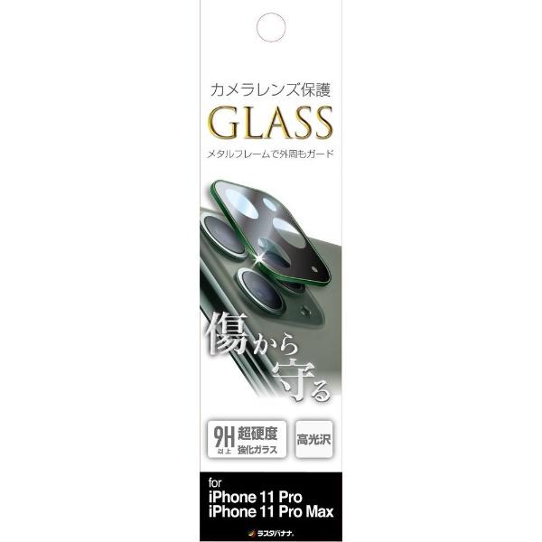 ラスタバナナRastaBananaiPhone11Pro/ProMax共用カメラレンズガラスグリーンCR2257IP11PGR