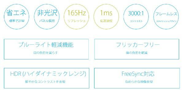 JAPANNEXTジャパンネクストJN-V236B165FHDRゲーミングモニター[23.6型/ワイド/フルHD(1920×1080)][23.6インチ液晶ディスプレイ]【point_rb】