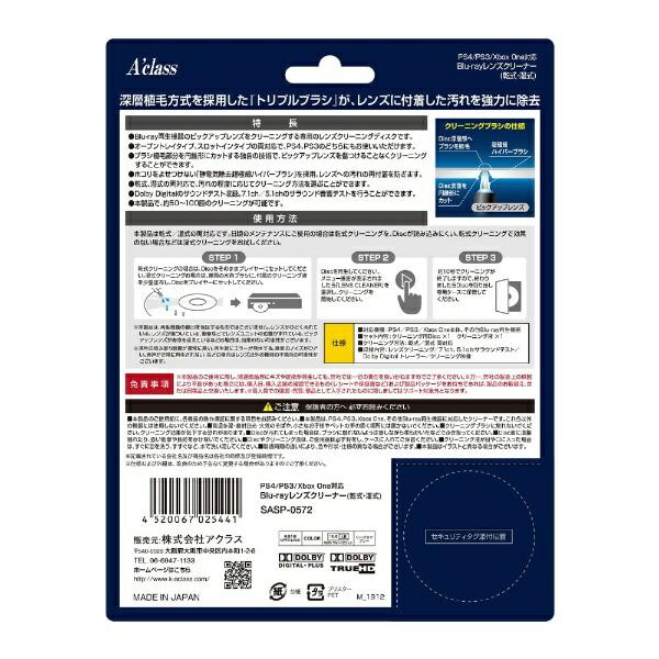 アクラスPS4/PS3対応Blu-rayレンズクリーナーSASP-0572【PS4/PS3/XboxOne】
