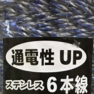 シンセイShinseiシンセイ電気柵ロープステン3色(黒・青・白)6線シンセイ