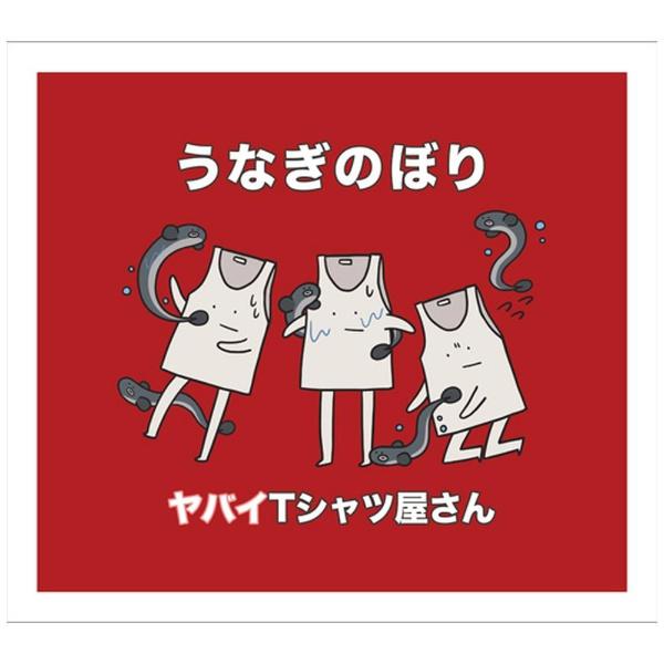ユニバーサルミュージックヤバイTシャツ屋さん/うなぎのぼり通常盤【CD】