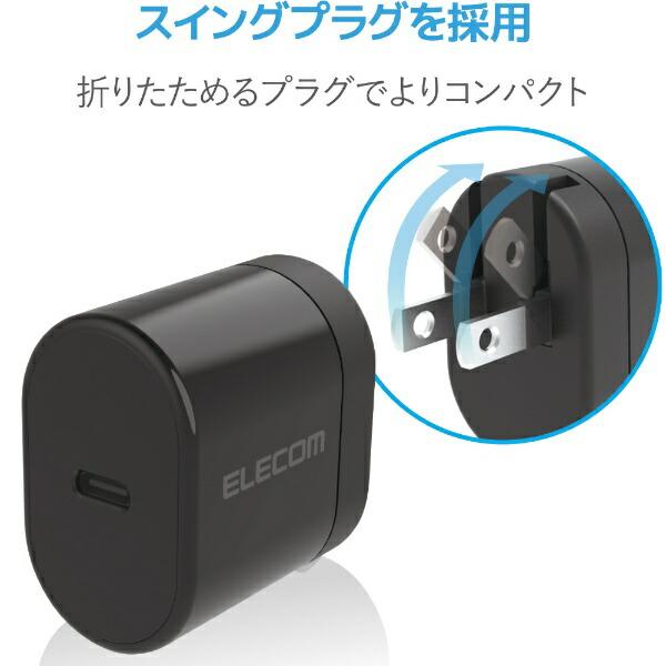 エレコムELECOMAC充電器Type-C3.0AブラックMPA-ACC18BK[1ポート]