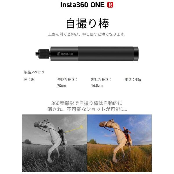 Insta360[発売日以降のお届け]Insta360ONERselfiestick70cmCINSPHD/E[自撮り棒セルフィースティックアクセサリー]