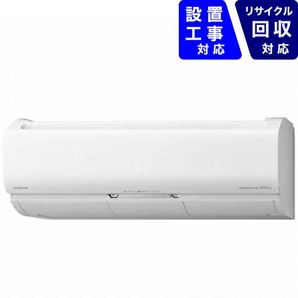 日立HITACHIエアコン6畳RAS-X22K-Wエアコン2020年白くまくんXシリーズスターホワイト[おもに6畳用/100V]【zero_emi】[RASX22K+RACX22K]