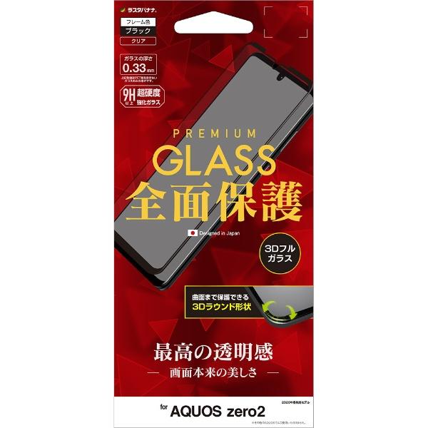 ラスタバナナRastaBananaAQUOSzero23DパネルAGC製ガラス光沢3S2229AQOZ2