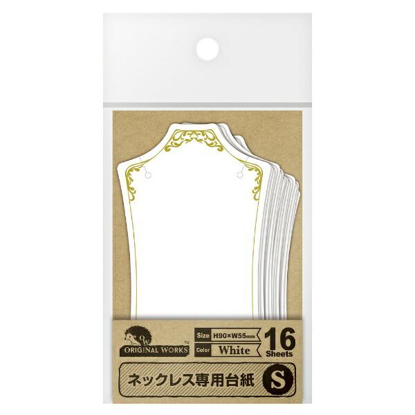 ササガワSASAGAWAネックレス専用台紙Sホワイト19-2682