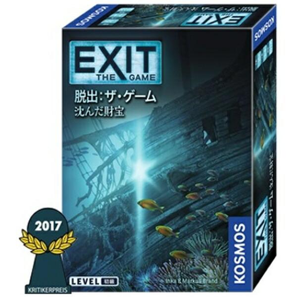 エスエヌイー(SNE)EXIT脱出:ザ・ゲーム沈んだ財宝
