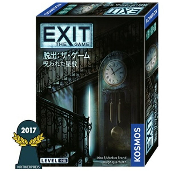 エスエヌイー(SNE)EXIT脱出:ザ・ゲーム呪われた屋敷