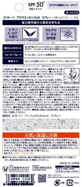 大正製薬TaishoCoppertone(コパトーン)アロマエッセンスUV(50g)SPF50+[日焼け止め](50g)