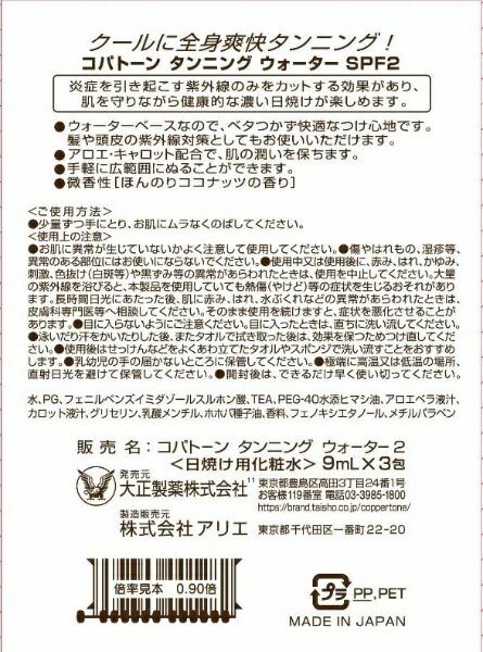 大正製薬Taisho【Coppertone(コパトーン)】タンニングウォーター使い切りSPF29mL×3包〔サンオイル〕