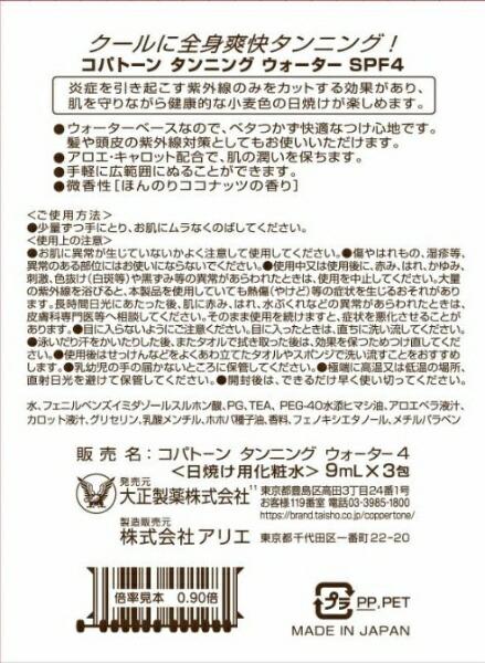 大正製薬Taisho【Coppertone(コパトーン)】タンニングウォーター使い切りSPF49mL×3包〔サンオイル〕