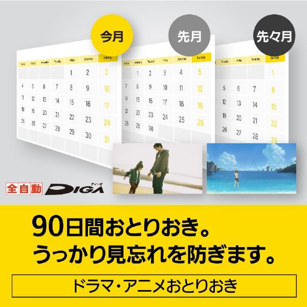 パナソニックPanasonicDMR-2CX200ブルーレイレコーダーDIGA(ディーガ)[2TB/全自動録画対応]