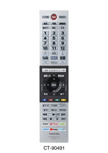 東芝TOSHIBA液晶テレビREGZA(レグザ)43M540X[43V型/4K対応/BS・CS4Kチューナー内蔵/YouTube対応][テレビ43型43インチ]