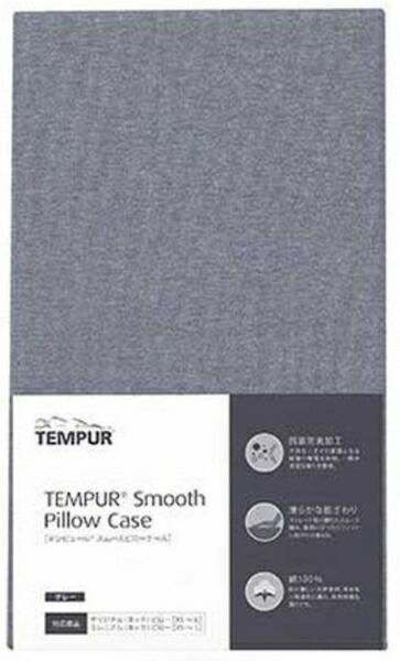 テンピュールTEMPUR【まくらカバー】テンピュールオンブラシオピロー専用カバー(ファスナータイプ/グレー)