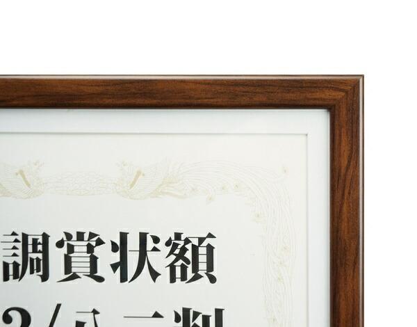 万丈VANJOH木調賞状額WSJ-A3-BR
