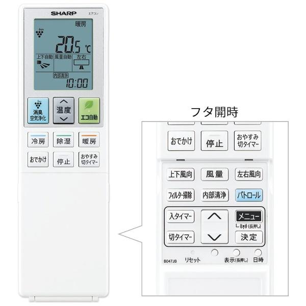 シャープSHARPエアコン10畳AY-L28H-Wエアコン2020年L-Hシリーズホワイト系[おもに10畳用/100V][省エネ家電]