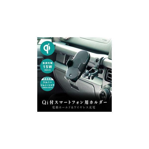 ビートソニックBeatSonic自動開閉Qi付きスマホホルダージムニー/ジムニー-シエラ専用スタンドセットBSA16
