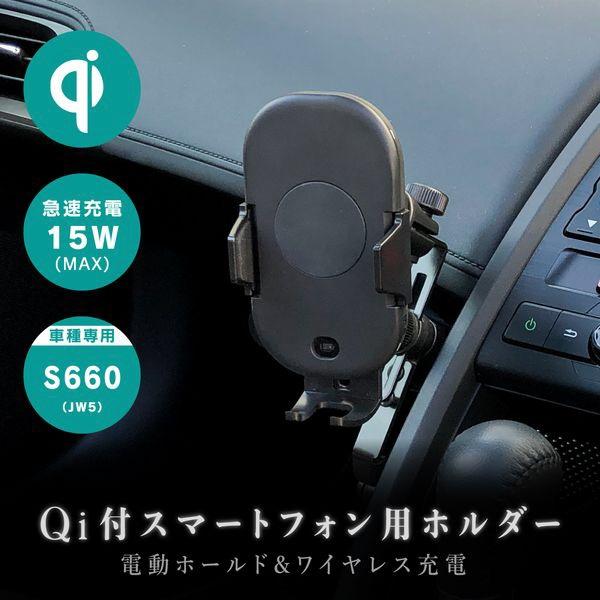 ビートソニックBeatSonic自動開閉Qi付きスマホホルダーS660専用スタンドセットBSA18