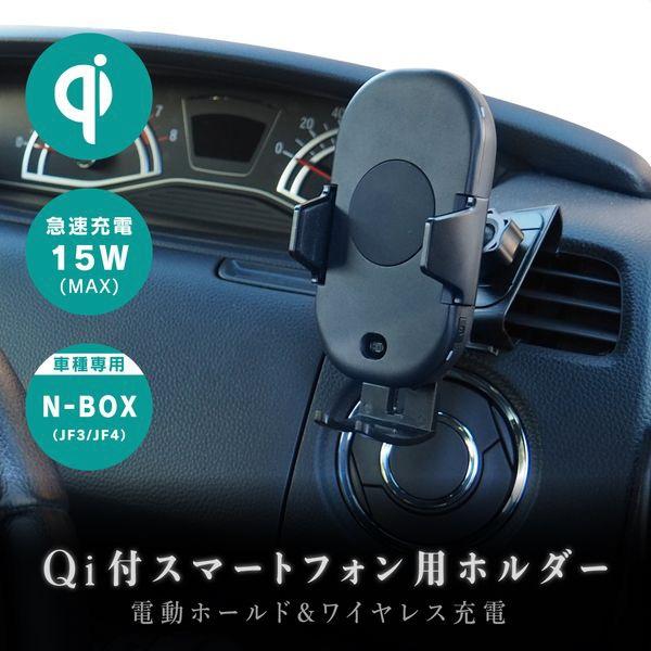 ビートソニックBeatSonic自動開閉Qi付きスマホホルダーN-BOX専用スタンドセットBSA19