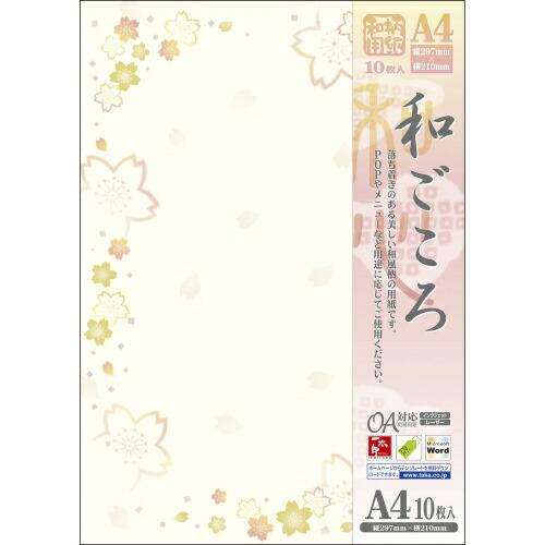 ササガワSASAGAWA4-1045〔各種プリンタ〕和柄用紙和ごころ0.18mm[A4/10枚]金色桜